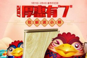 """贝尔地板:春节不打烊,厚惠有""""7 """"!"""