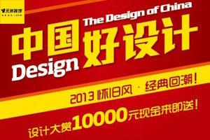 """元洲装饰""""中国好设计""""第二季完美来袭"""