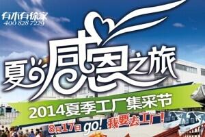 徐家木业夏季感恩之旅——2014夏季工厂集采节