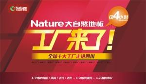 工厂来了大自然地板全球十大工厂走进四川