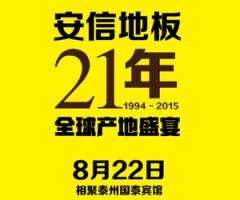 8月22日,安信地板全球产地盛宴