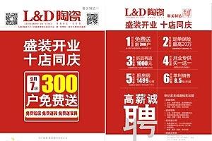 L&D陶瓷推出七大优惠政策