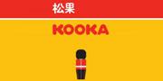 松果KOOKA