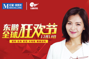 东鹏瓷砖携手红星美凯龙引爆全球狂欢节