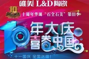 L&D陶瓷十一国庆全国送福!