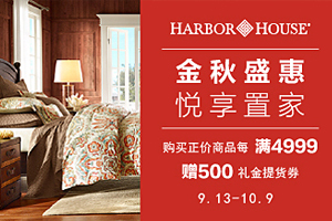 Harbor House金秋盛惠悦享置家
