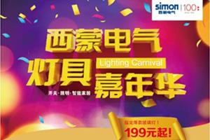 西蒙电气灯具嘉年华 玻璃灯199元