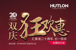 汇泰龙二十周年暨五一,双庆狂欢惠