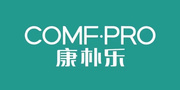 康朴乐COMF-PRO