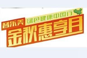 金秋惠享月,普乐美绿色健康中国行起航!