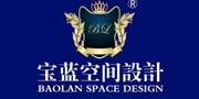 宝蓝空间设计