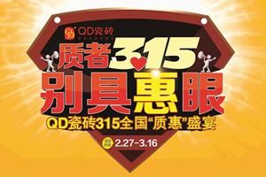 "QD瓷砖2016年""315质惠风暴""刮起中国风!"