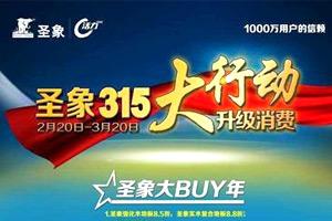 315来了北京圣象升级消费大让利!