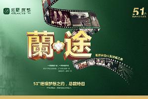 雅兰51周年国庆开仓大巡礼