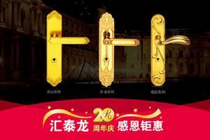 汇泰龙20周年庆感恩钜惠
