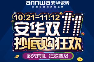 11月狂欢大嗨party ,安华邀您盛装出席