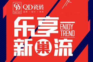 QD瓷砖2018年6月全国大型促销活动