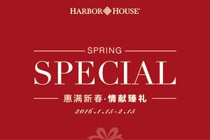 Harbor House惠满新春,情献臻礼