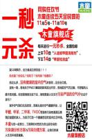双11网购节,全力备战血拼到底!!!