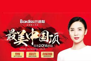 寻觅2016新品.中国最美顶大型优惠活动火爆进行中