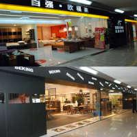 北京百强月星家居店
