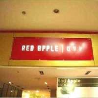 红苹果-0