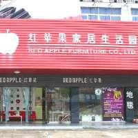 红苹果布艺装饰商行
