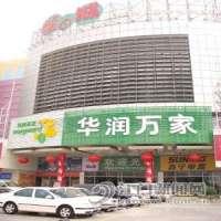 华润万家 中心北路店
