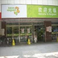 华润万家 奥园店