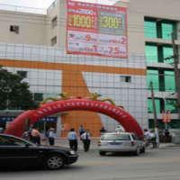 好百年上海高境店