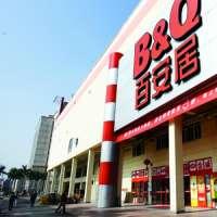百安居广东第一国际店