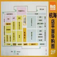 百安居杭海店-1
