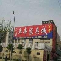 华丰家具城沪东店