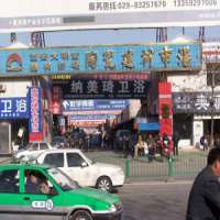 大明宫陶瓷批发市场(东区)