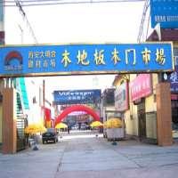 大明宫木地板门业市场(西区)