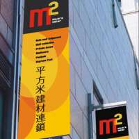 平方米建材连锁(汕头店)-0