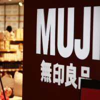 MUJI 王府井百货大楼店