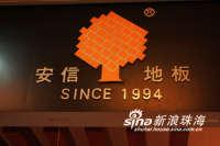 安信伟光上海木材珠海专卖店-0
