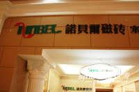 诺贝尔磁砖珠海专卖店-0