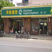华联超市 溪口店