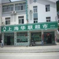 华联超市 洪塘店