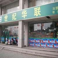 华联超市(三七店)