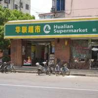 华联超市(华泰剑桥店)