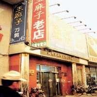王麻子(东四店)