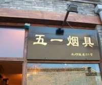 五一烟具(南锣鼓巷店)
