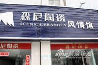 森尼陶瓷系列产品专卖店