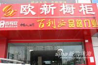 欧意千鹤广场专卖店