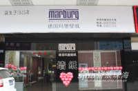 玛堡壁纸专营店