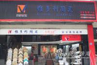 维多利陶瓷专卖店