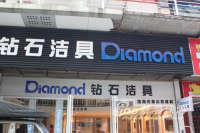 钻石牌卫浴专营店